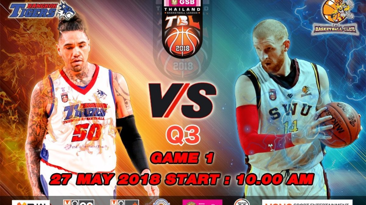 Q3 บาสเกตบอล GSB TBL2018 : Bangkok Tigers Thunder VS SWU Basketball Club  (27 May 2018)