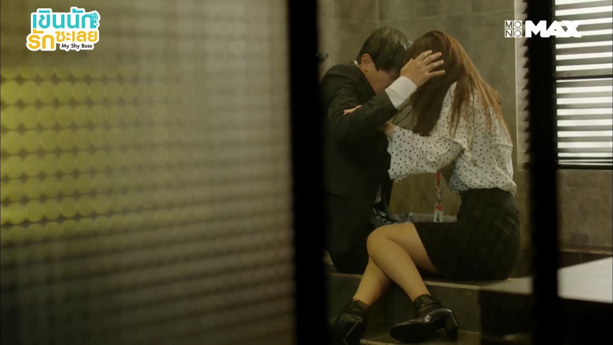 จูบสุดฟินของคุณบอสขี้อาย | My Shy Boss เขินนักรักซะเลย