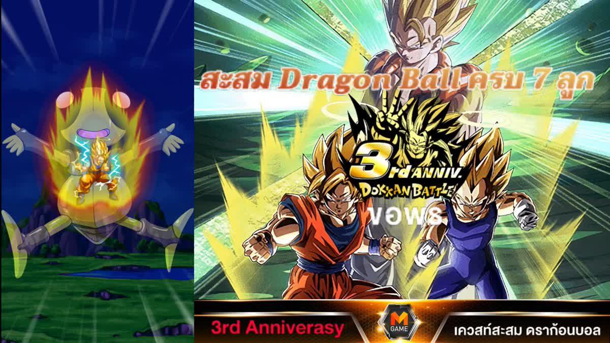 Dragon Ball Z Dokkan Battle หาดราก้อนบอลครบ 7 ลูก ก็มาขอพรซะเลย มาดูซิ อะไรดีที่สุด