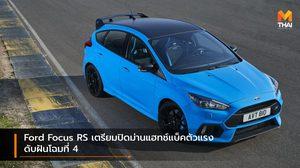 Ford Focus RS เตรียมปิดม่านแฮทช์แบ็คตัวแรง ดับฝันโฉมที่ 4