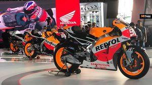 เปิดบูธ Honda งาน PTT Thailand Grand Prix 2018 ชมมอเตอร์ไซค์เรซซิ่งระดับตำนานจนถึงรุ่นปัจจุบัน