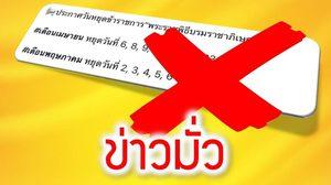 เพจไทยคู่ฟ้า เตือนอย่าเชื่อข่าวลือเพิ่มวันหยุด 'พระราชพิธีบรมราชาภิเษก' ติดกันหลายวัน