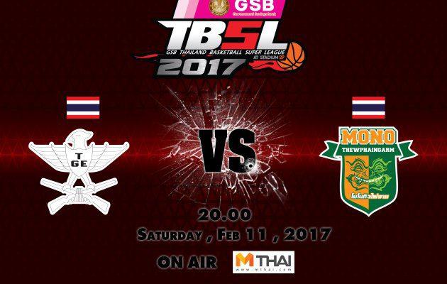 ไฮไลท์ การแข่งขันบาสเกตบอล GSB TBSL2017 Leg2 คู่ที่5 TGE (ไทยเครื่องสนาม)  VS Mono Thew 11/02/60