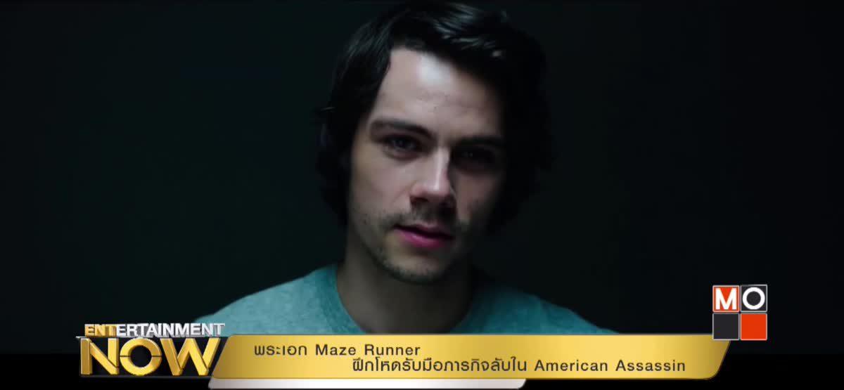 พระเอก Maze Runner ฝึกโหดรับมือภารกิจลับใน American Assassin
