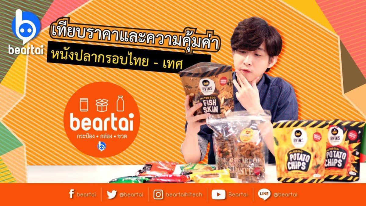 #beartaiกระป๋องกล่องขวด เทียบราคาและความคุ้มค่า หนังปลากรอบไทย-เทศ