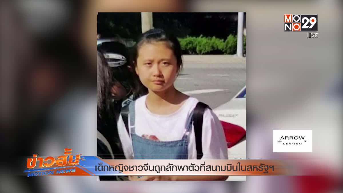 เด็กหญิงชาวจีนถูกลักพาตัวที่สนามบินในสหรัฐฯ