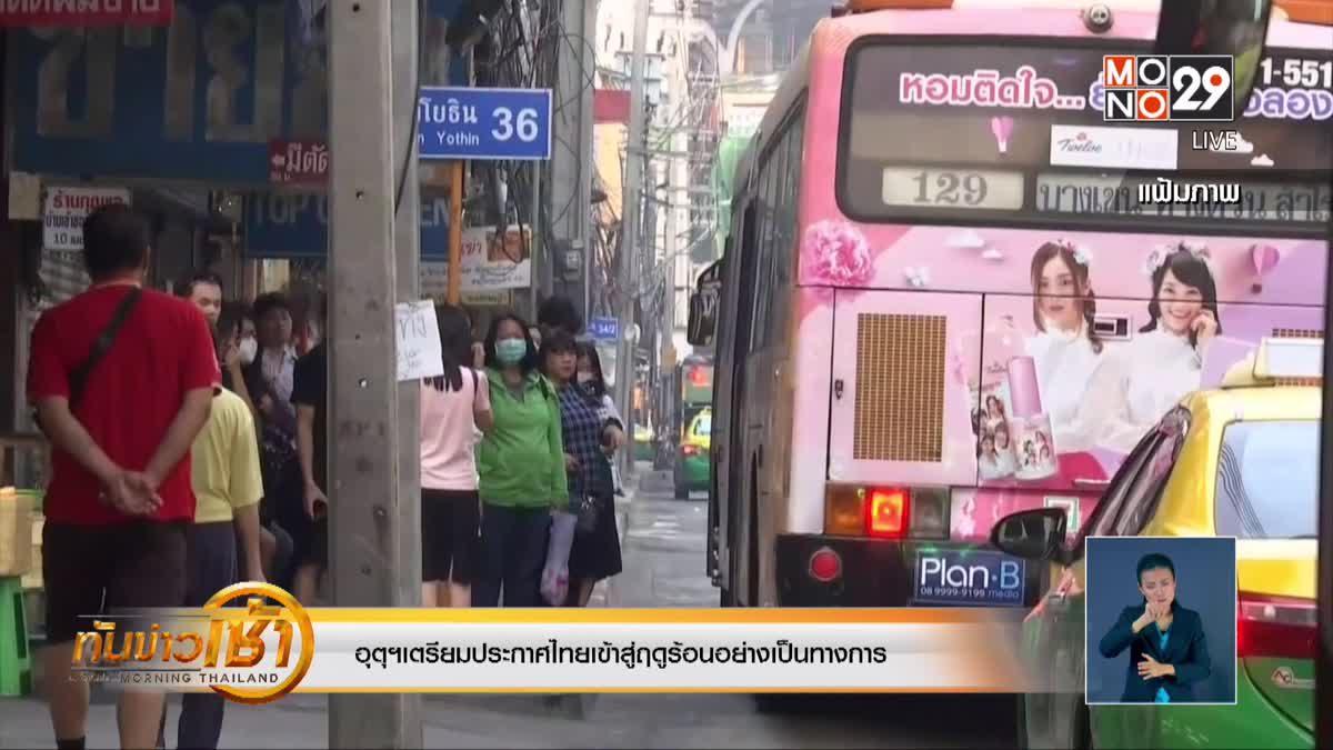 อุตุฯเตรียมประกาศไทยเข้าสู่ฤดูร้อนอย่างเป็นทางการ