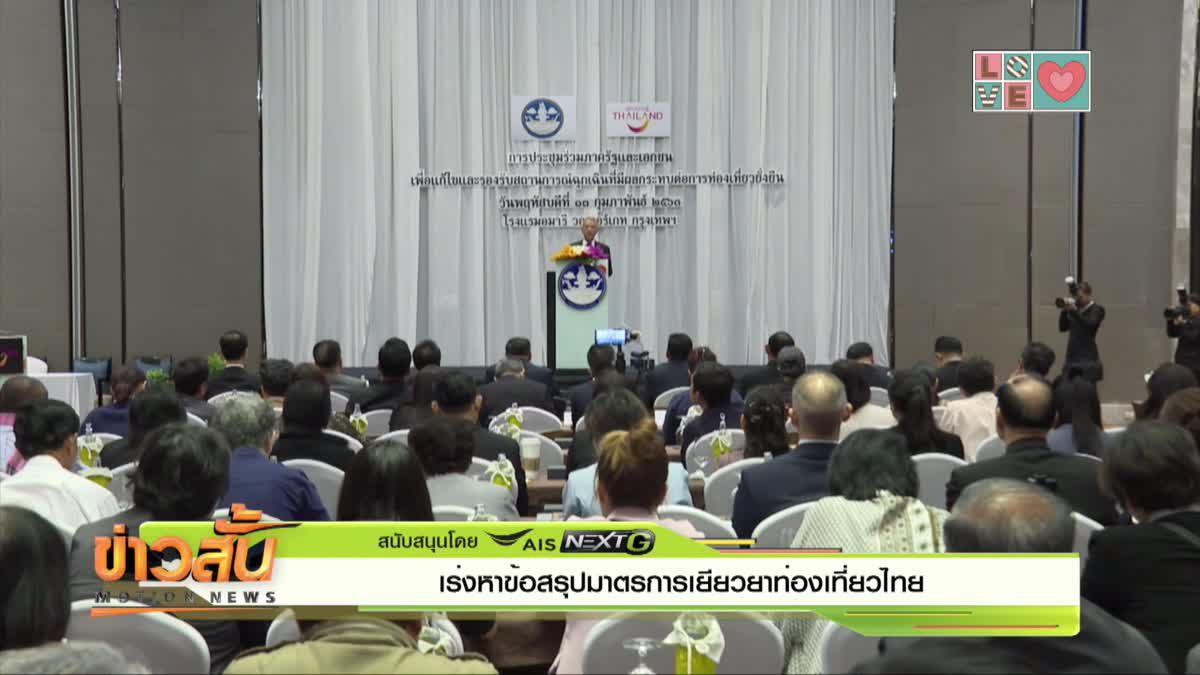 เร่งหาข้อสรุปมาตรการเยียวยาท่องเที่ยวไทย