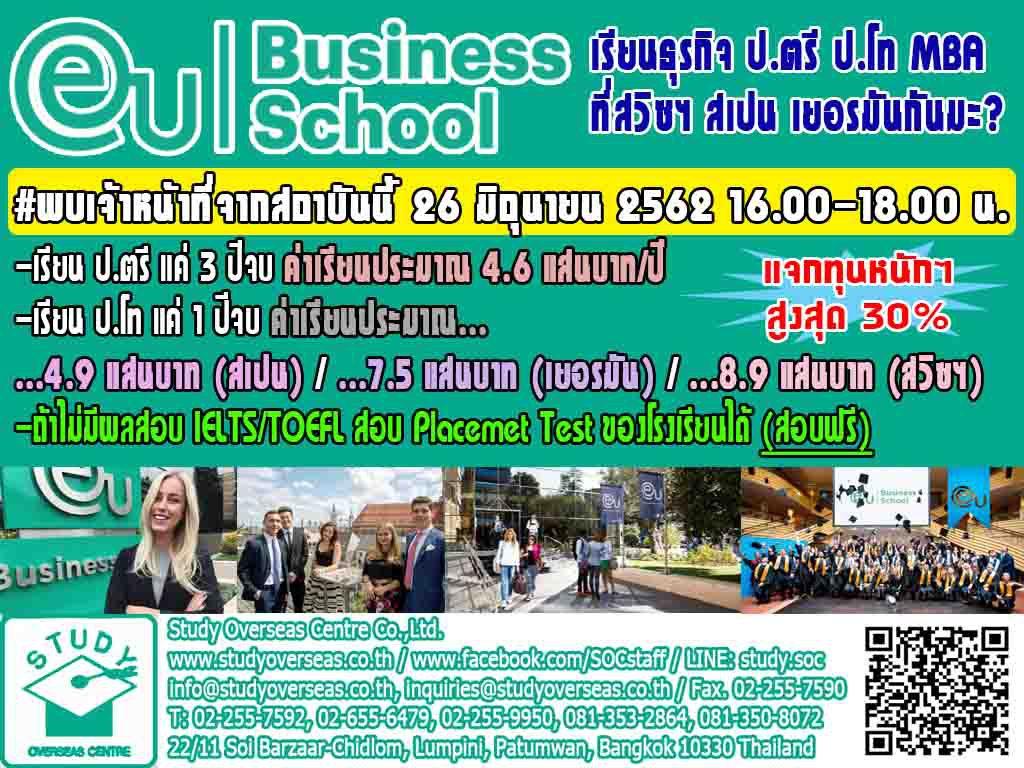 เรียนธุรกิจที่ยุโรปไหม ค่าเทอมไม่ถึงล้านบาท แจกทุนฟรี 30% กับ EU Business School