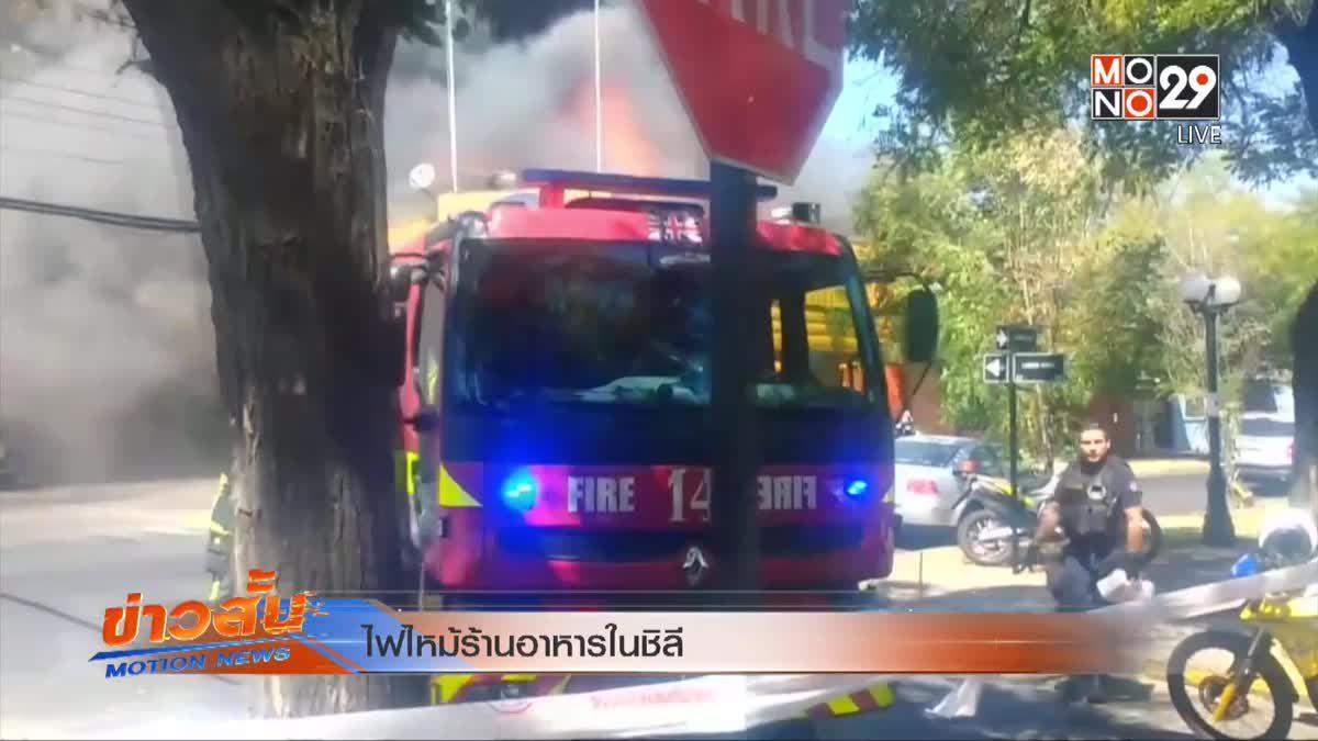 ไฟไหม้ร้านอาหารในชิลี