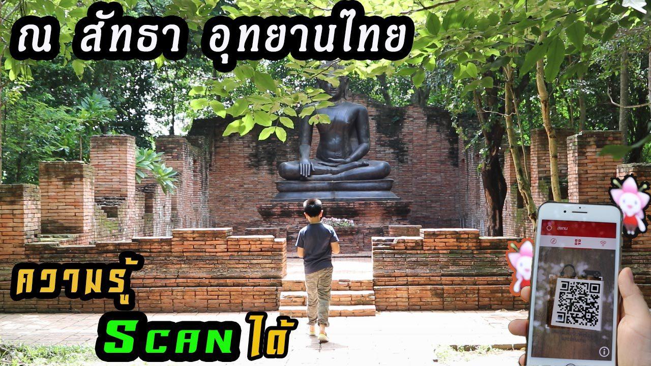 ณ สัทธา อุทยานไทย | ที่ๆ ความรู้ Scan ได้ สนุกแถมมีรางวัลด้วย ไปเที่ยวตามรอยวิถึไทยกัน