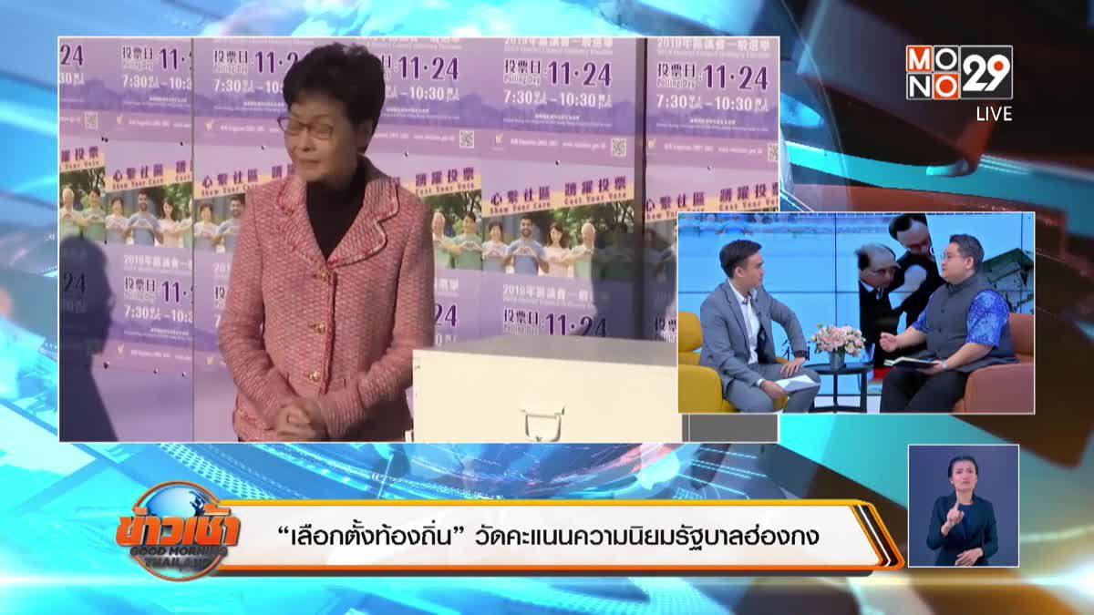 """""""เลือกตั้งท้องถิ่น"""" วัดคะแนนความนิยมรัฐบาลฮ่องกง"""