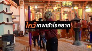 """ชาวไทยเชื้อสายจีน นำธูปเทียนจุดบูชา """"ไฉ่ซิงเอี๊ย"""" เทพเจ้าแห่งโชคลาภ"""