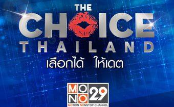 The Choice Thailand เลือกได้ให้เดต