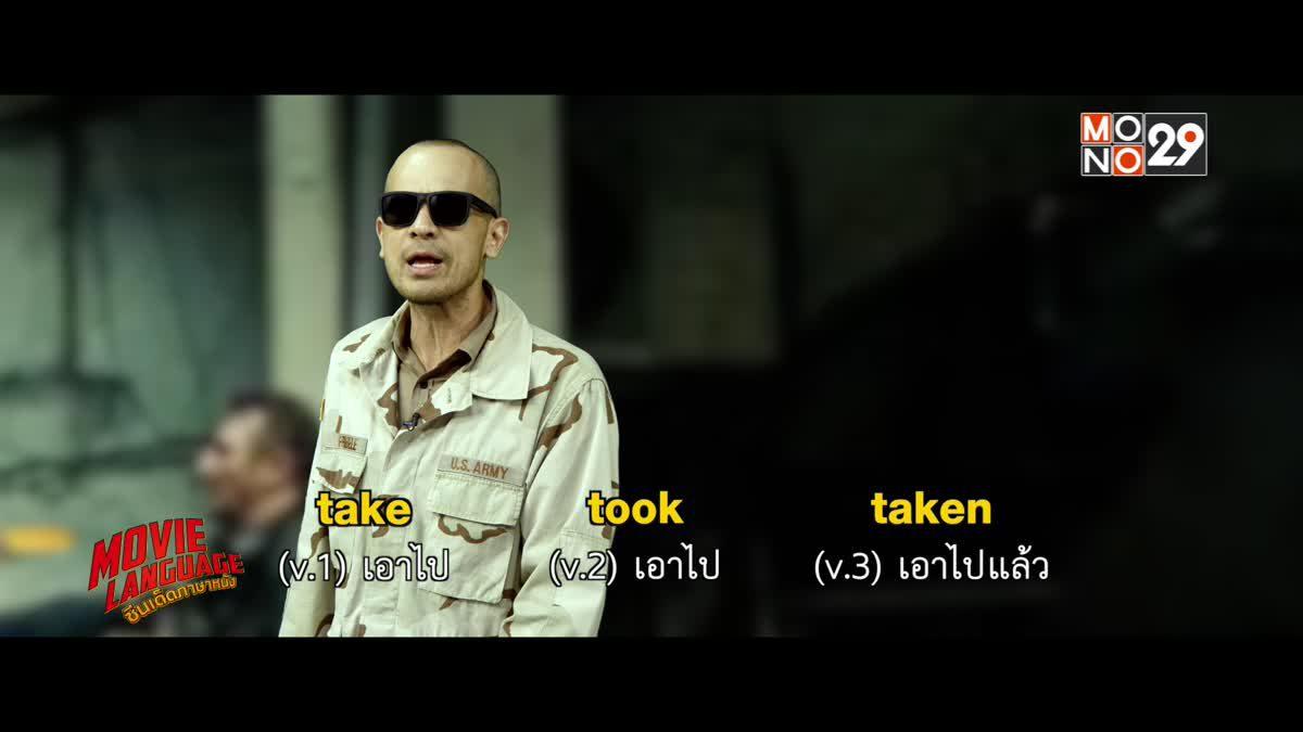 Movie Language ซีนเด็ดภาษาหนัง จากภาพยนตร์เรื่อง Taken 2