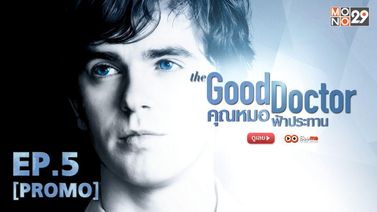 The Good Doctor คุณหมอฟ้าประทาน ปี1 EP.5 [PROMO]