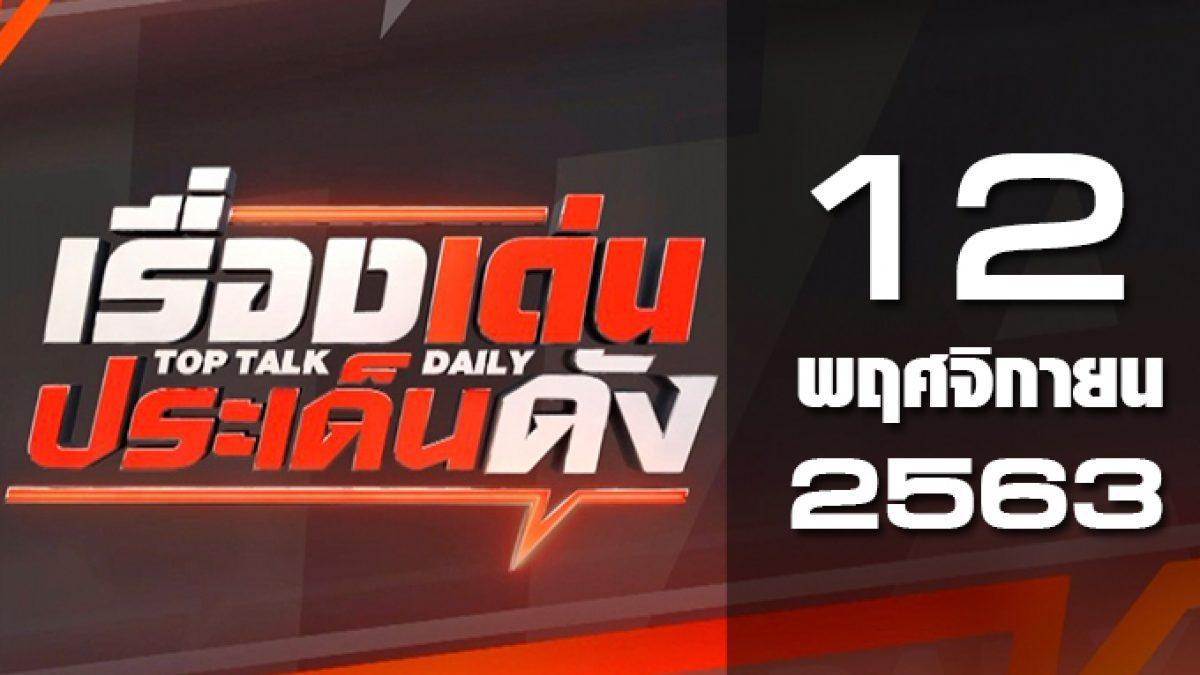 เรื่องเด่นประเด็นดัง Top Talk Daily 12-11-63