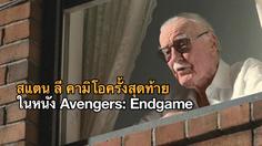 ผู้กำกับ Avengers: Endgame ยืนยัน สแตน ลี คามิโอเป็นครั้งสุดท้ายในหนังเรื่องนี้