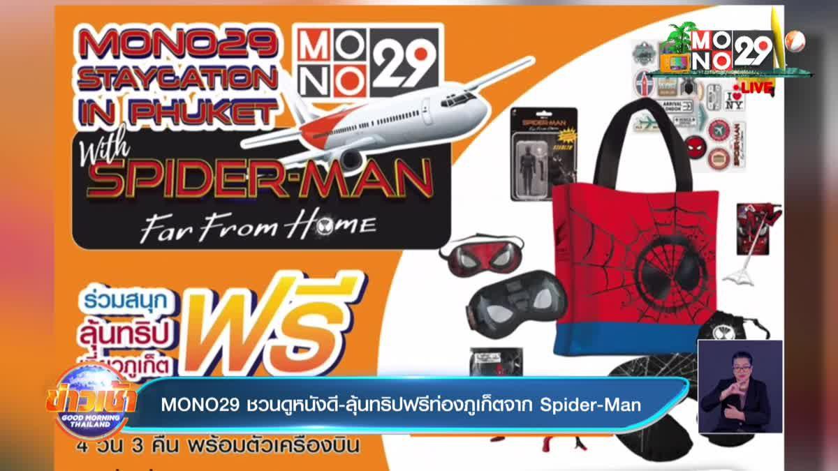 MONO29 ชวนดูหนังดี-ลุ้นทริปฟรีท่องภูเก็ตจาก Spider-Man