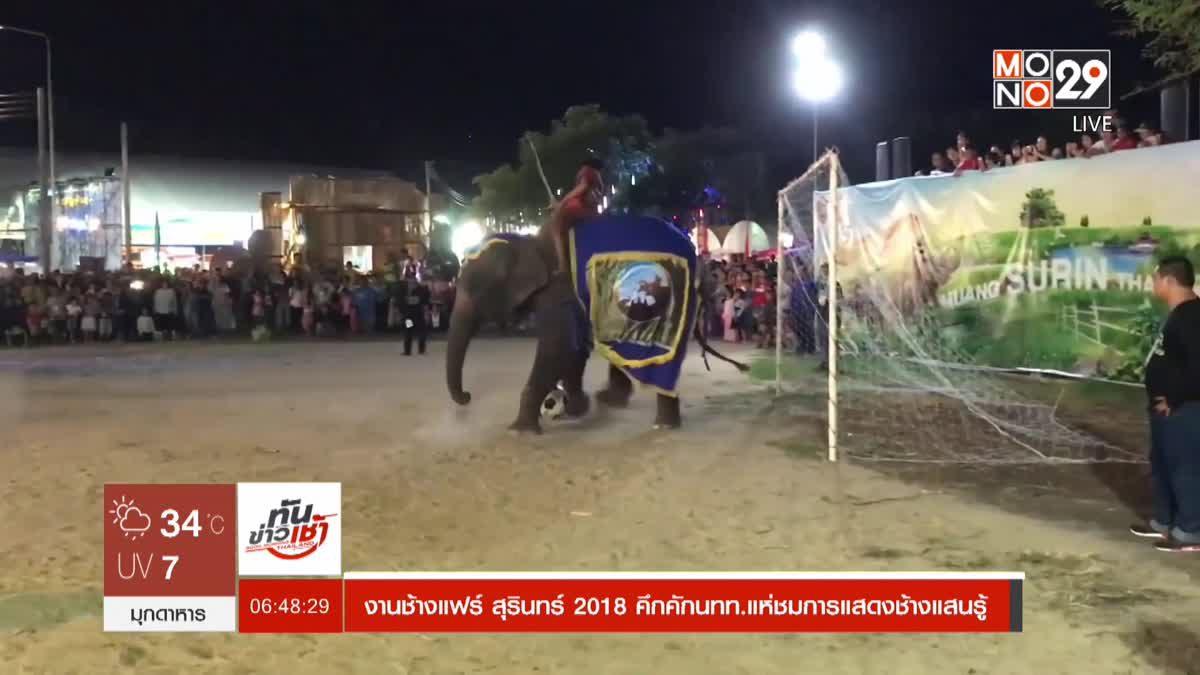 งานช้างแฟร์ สุรินทร์ 2018 คึกคักนทท.แห่ชมการแสดงช้างแสนรู้