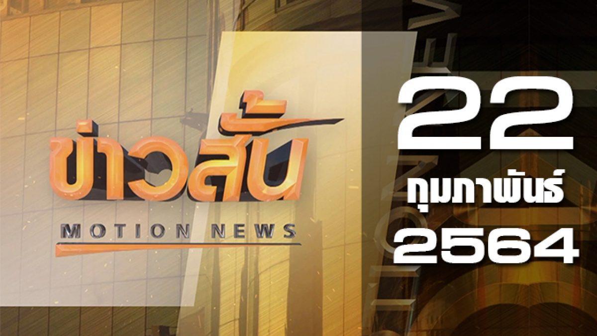 ข่าวสั้น Motion News Break 3 22-02-64