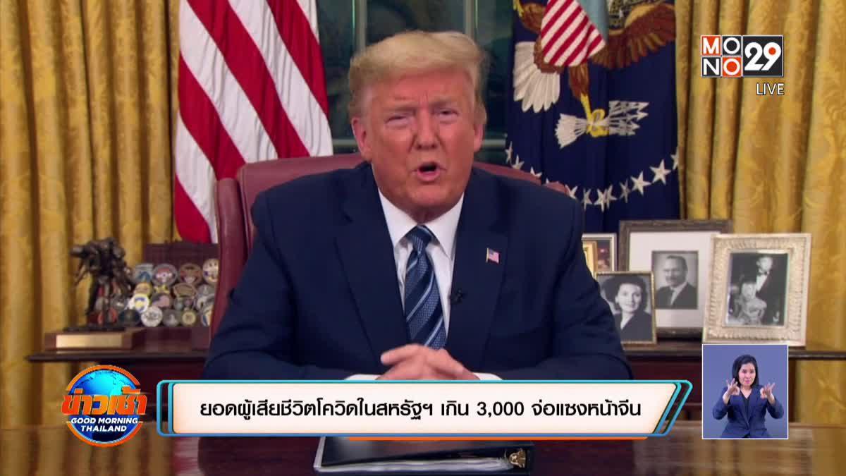 ยอดผู้เสียชีวิตโควิดในสหรัฐฯ เกิน 3,000 จ่อแซงหน้าจีน