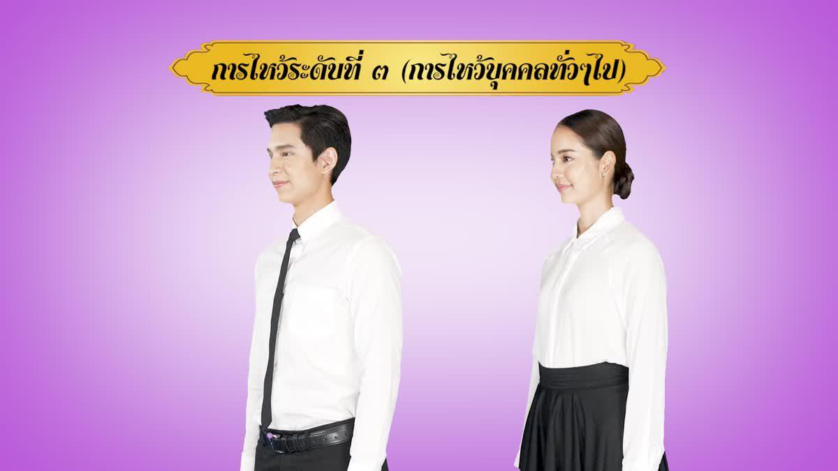 มารยาทไทย : การไหว้ระดับที่ 3 (การไหว้บุคคลทั่วๆไป)
