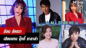 นุ๊ก สุทธิดา เผยชื่อนักร้อง Concert All Star 90′ มาเสียบแทน ปุ๊กกี้
