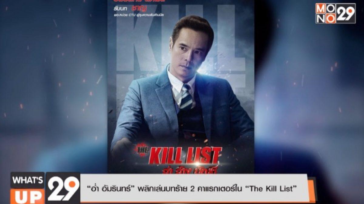 """""""อ่ำ อัมรินทร์"""" พลิกเล่นบทร้าย 2 คาแรกเตอร์ใน """"The Kill List"""""""