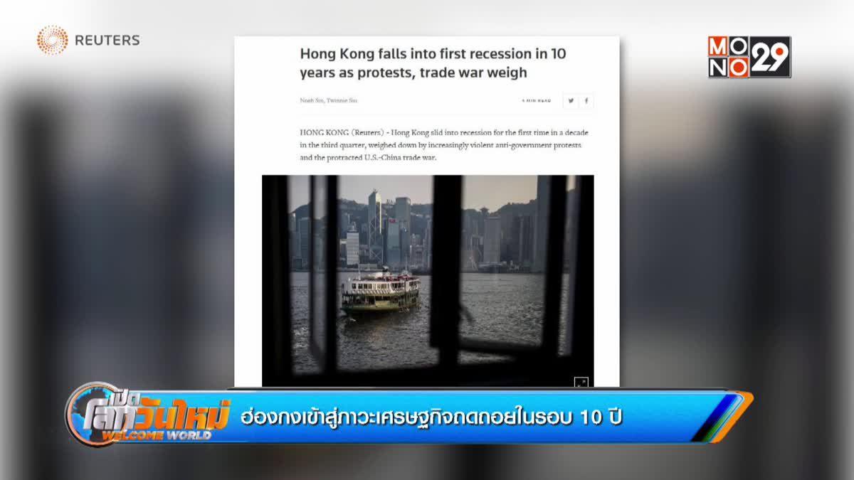 ฮ่องกงเข้าสู่ภาวะเศรษฐกิจถดถอยในรอบ 10 ปี