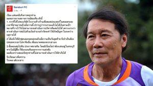 สปอนเซอร์เมิน! ช็อกเเฟน สระบุรี ประกาศขายทีมส่อถอนปี 2016