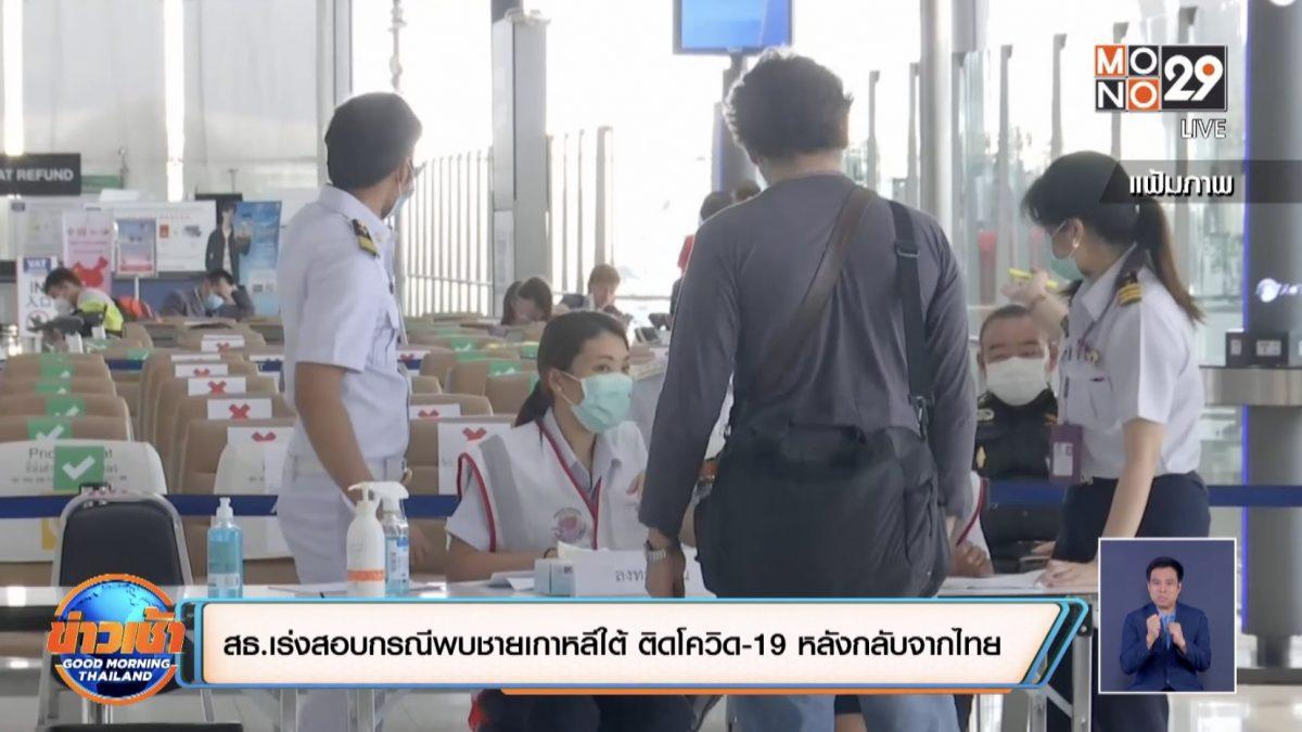 สธ.เร่งสอบกรณีพบชายเกาหลีใต้ ติดโควิด-19 หลังกลับจากไทย