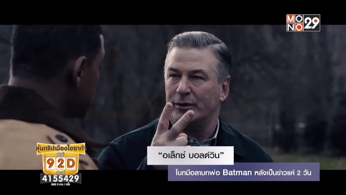 """""""อเล็กซ์ บอลด์วิน"""" โบกมือลาบทพ่อ Batman หลังเป็นข่าวแค่ 2 วัน"""