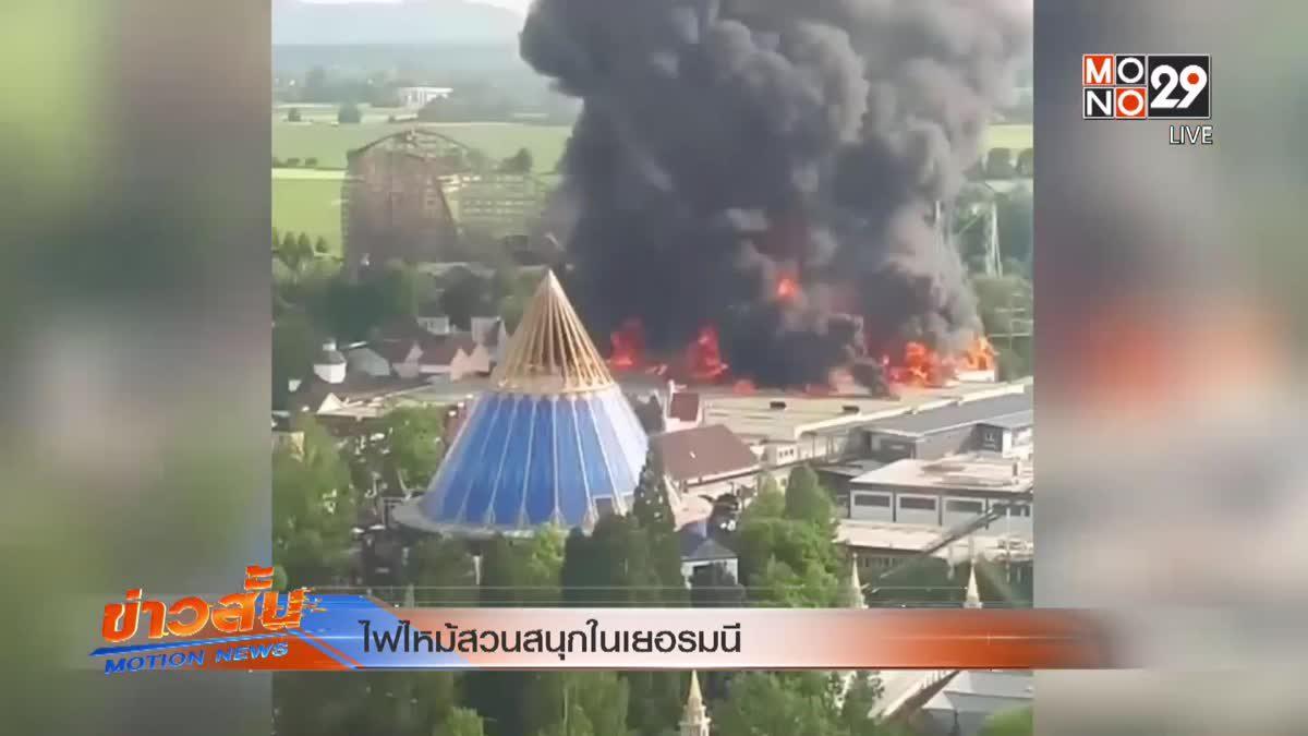 ไฟไหม้สวนสนุกในเยอรมนี