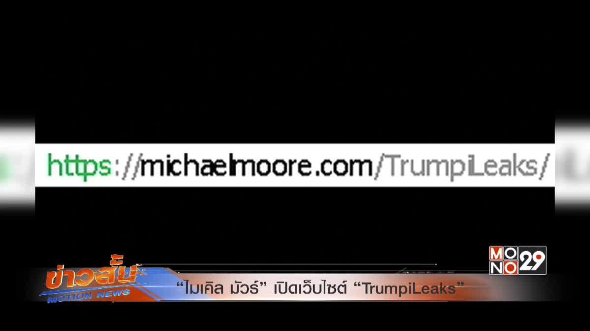 """""""ไมเคิล มัวร์"""" เปิดเว็บไซต์ """"TrumpiLeaks"""""""