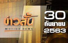 ข่าวสั้น Motion News Break 1 30-09-63