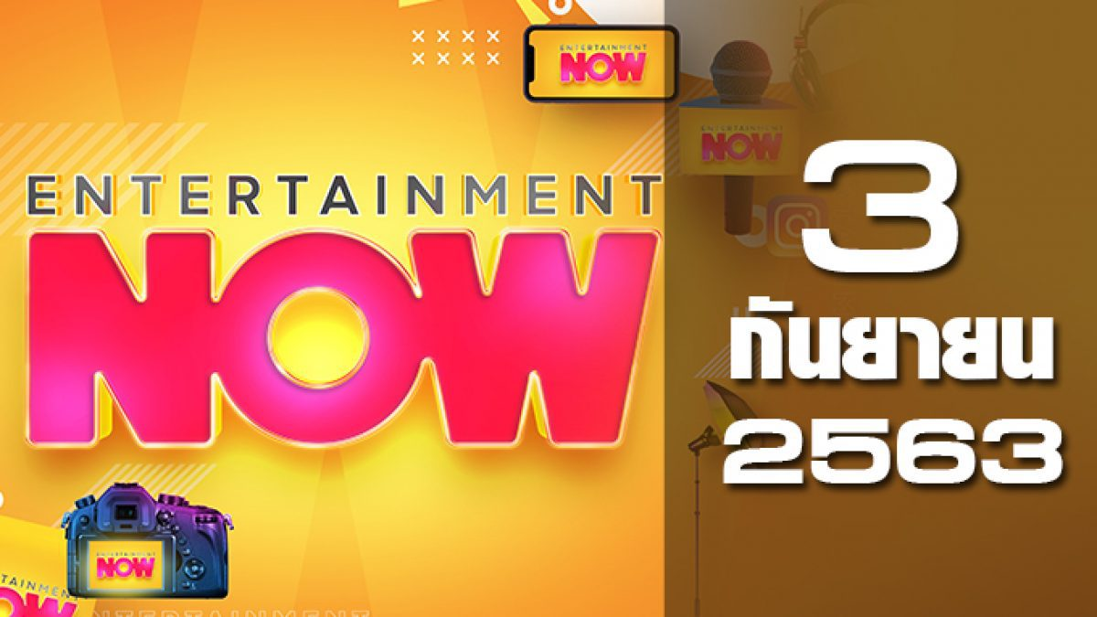 Entertainment Now 03-09-63