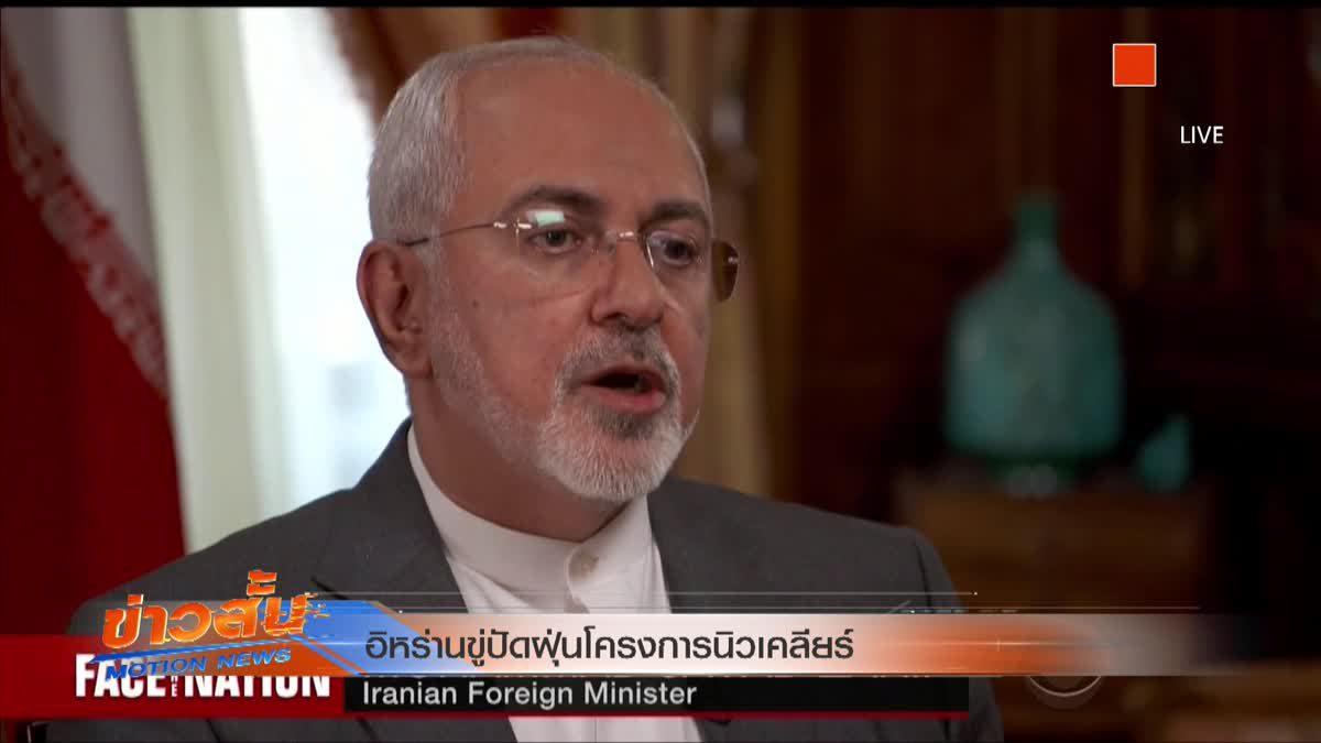 อิหร่านขู่ปัดฝุ่นโครงการนิวเคลียร์