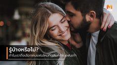 เปิดเหตุผล ทำไมเราถึงยังเลือกคบ แฟนใหม่ ที่มีนิสัยคล้ายแฟนเก่า แบบไม่รู้ตัว