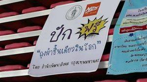 กทม.ให้บริการปักชื่อบนถุงผ้าฟรี เริ่มเปิดให้บริการ 6 ม.ค.63