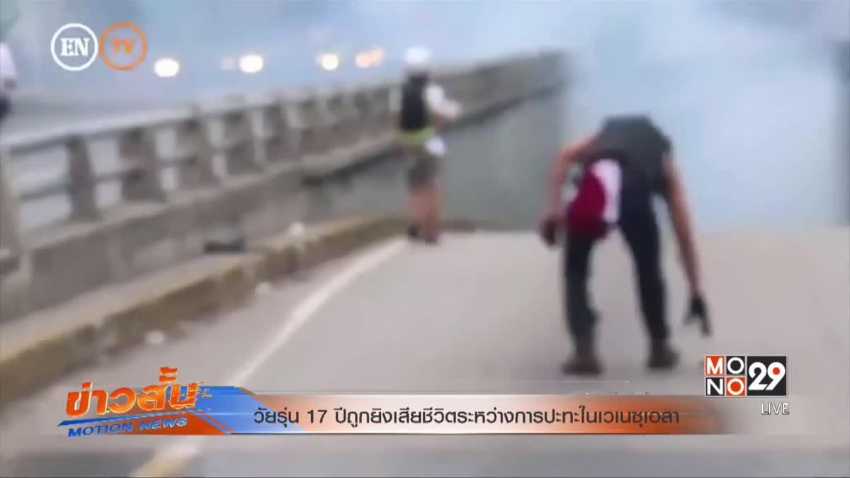 วัยรุ่น 17 ปีถูกยิงเสียชีวิตระหว่างการปะทะในเวเนซุเอลา