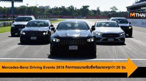 Mercedes-Benz Driving Events 2019 กิจกรรมอบรมขับขี่พร้อมรถหรูกว่า 20 รุ่น