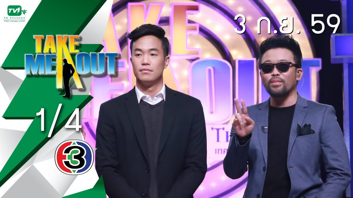 Take Me Out Thailand S10 ep.22 โอแลป-เบน 1/4 (3 ก.ย. 59)