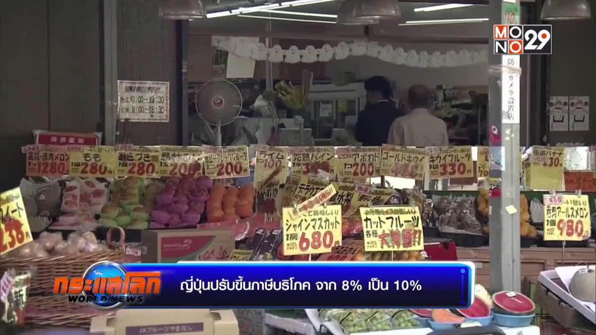 ญี่ปุ่นปรับขึ้นภาษีบริโภค จาก 8% เป็น 10%