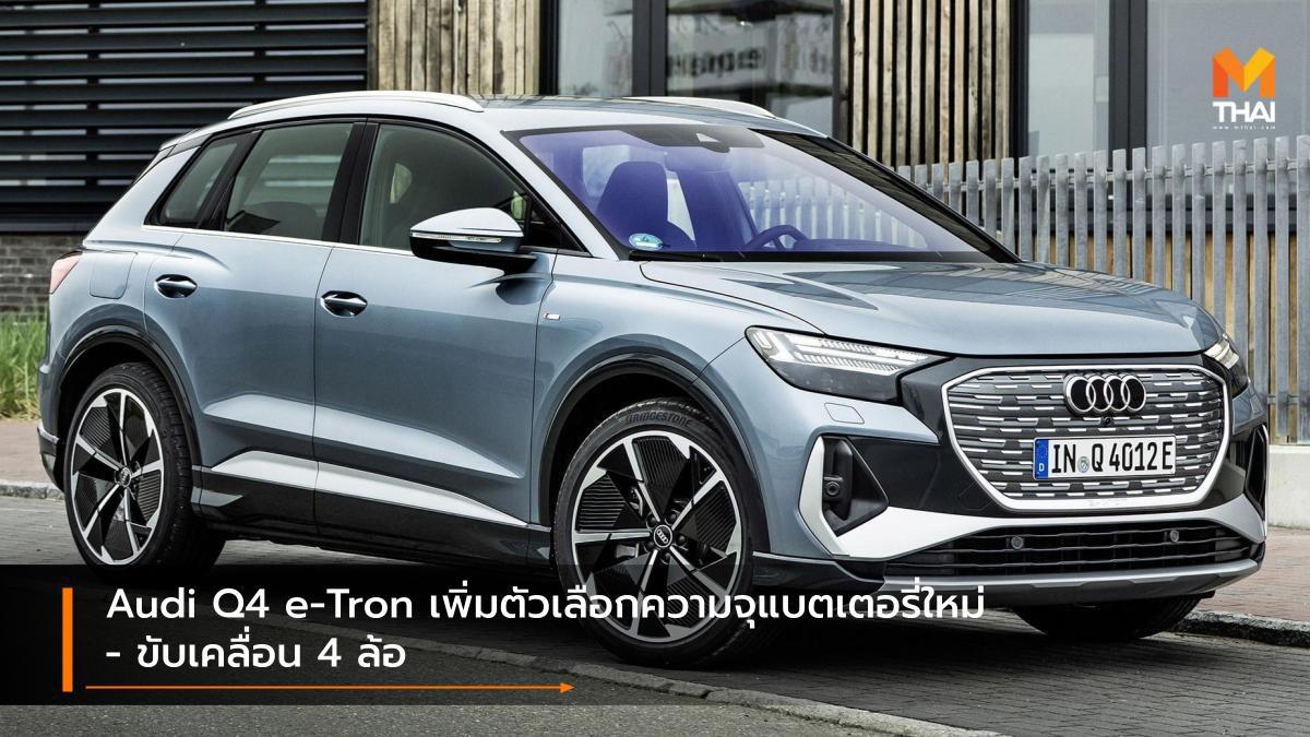 Audi Q4 e-Tron เพิ่มตัวเลือกความจุแบตเตอรี่ใหม่ – ขับเคลื่อน 4 ล้อ