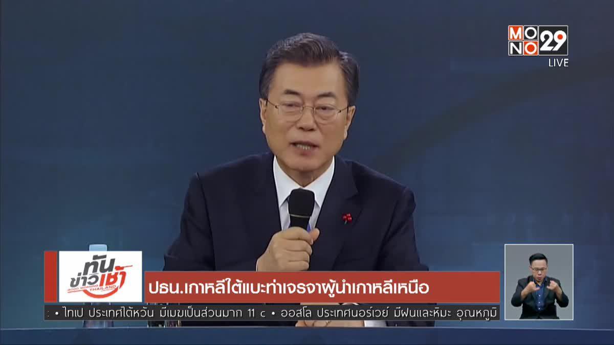 ปธน.เกาหลีใต้แบะท่าเจรจาผู้นำเกาหลีเหนือ