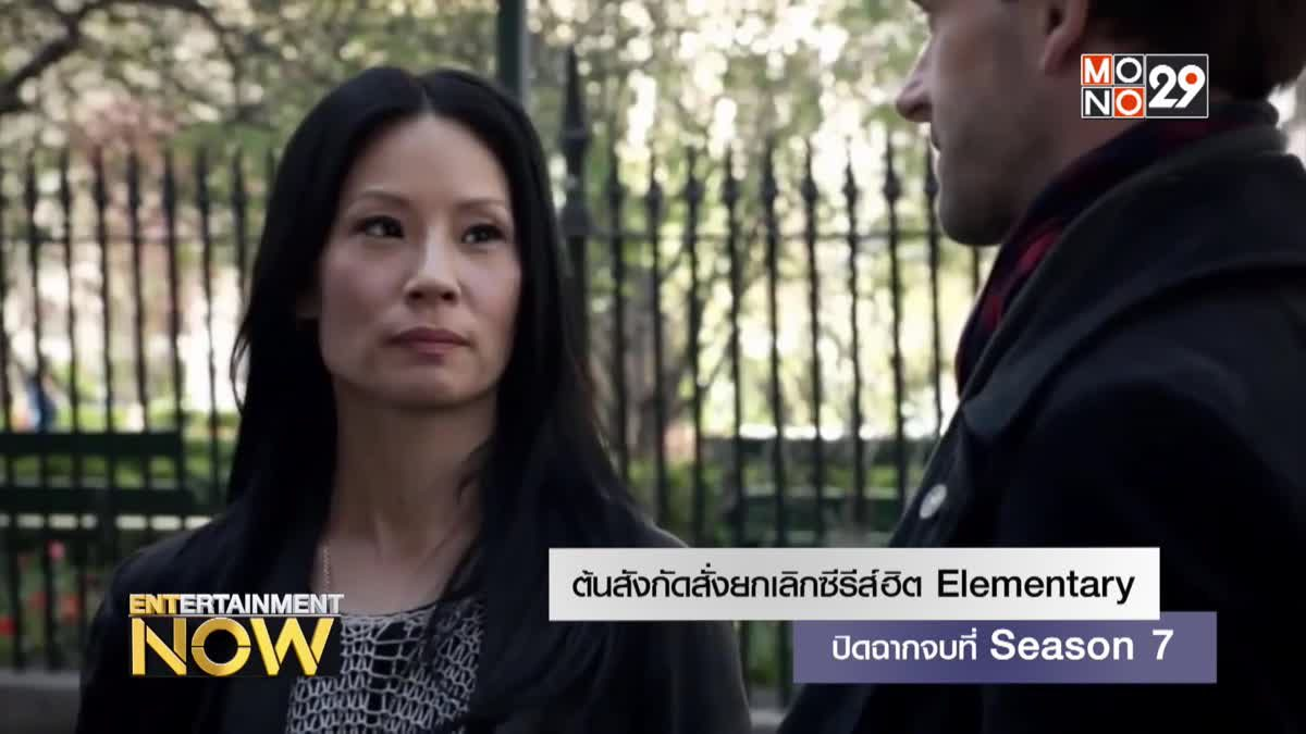 ต้นสังกัดสั่งยกเลิกซีรีส์ฮิต Elementary ปิดฉากจบที่ Season 7