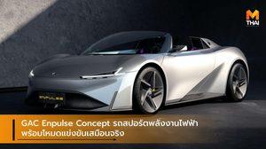 GAC Enpulse Concept รถสปอร์ตพลังงานไฟฟ้า พร้อมโหมดแข่งขันเสมือนจริง