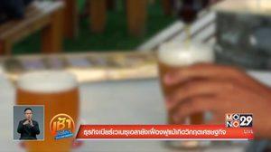 เวเนซุเอลา ประชาชนอดอยาก แต่เบียร์ยังขายดี ?
