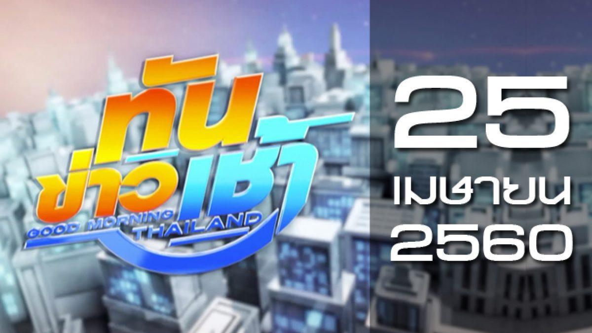 ทันข่าวเช้า Good Morning Thailand 25-04-60